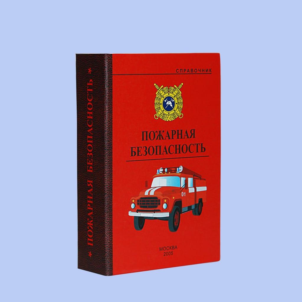 pozharnyj-kniga-shkatulka
