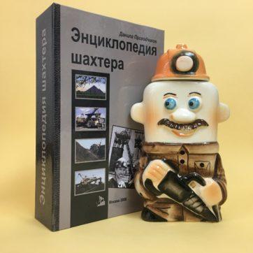 nabor-podarochnyj-ehnciklopediya-shahtyora