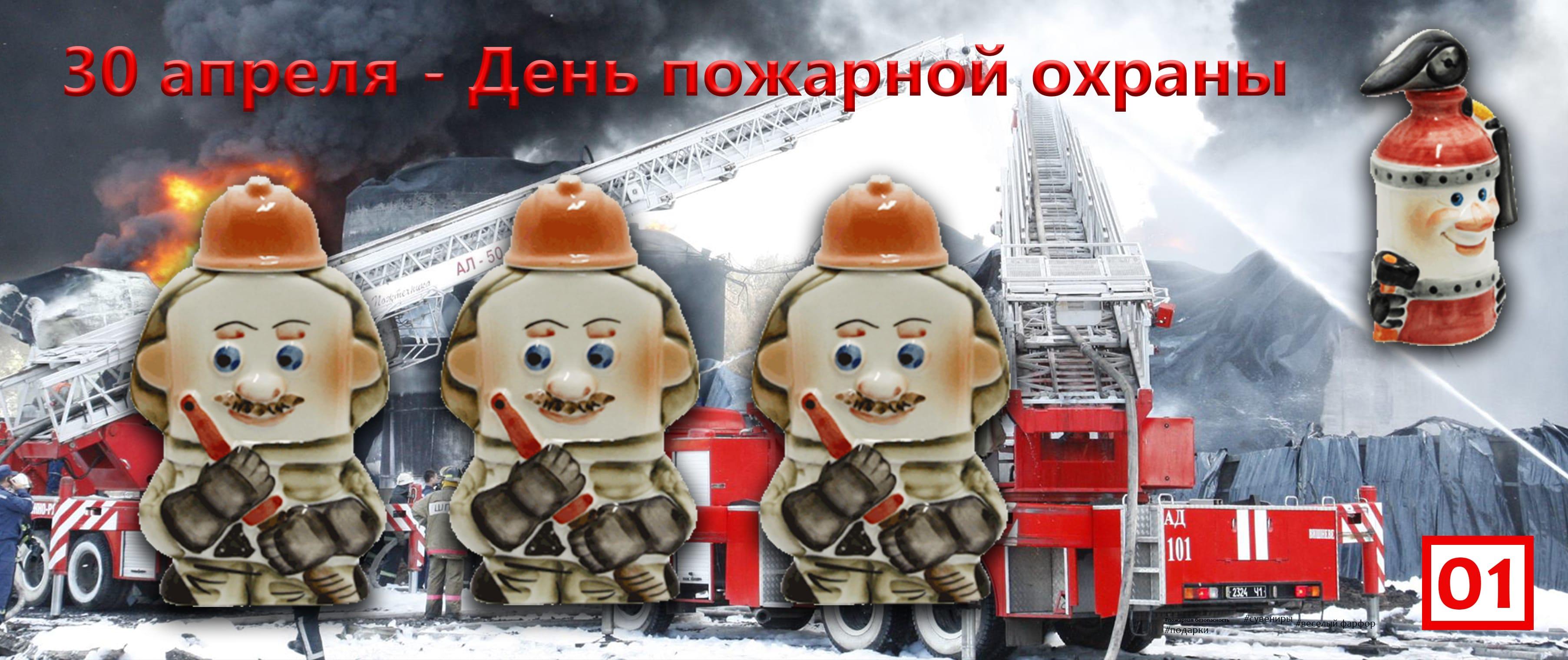 Поздравление с днём пожарного для любимого