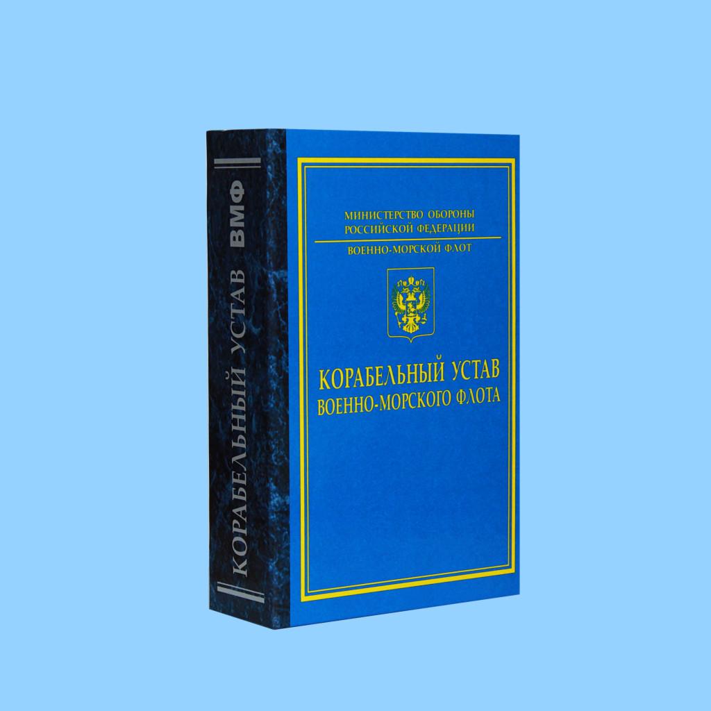 korabelnyj-ustav-shkatulka
