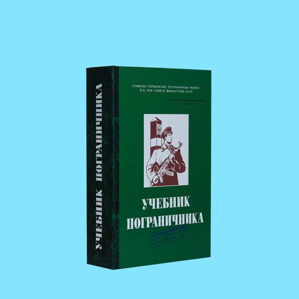 uchebnik-pogranichnika-shkatulka